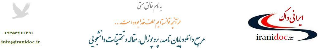 ایرانی داک
