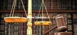 پروپوزال حق جبران خسارت متهم در قانون جدید آیین دادرسی کیفری مصوب 1392
