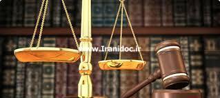 دانلود پروپوزال بررسی برخورداری حق متهم از تفتیش و بازرسی منزل با تأکيد بر قانون آيين دادرسی کیفری جدید