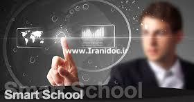 دانلود پروژه هوشمند سازی مدارس، آموزش صحیح وکارآمدی آن