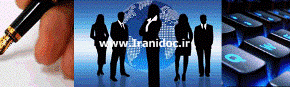 دانلود پرسشنامه بررسی اعتبار چارچوب شایستگی های مدیران فناوری اطلاعات و شاخصهای ارزیابی عملکرد واحد های فناوری اطلاعات