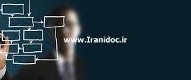 دانلود پروپوزال تحلیل محتوایی و استنادی مجله مدیریت اطلاعات سلامت