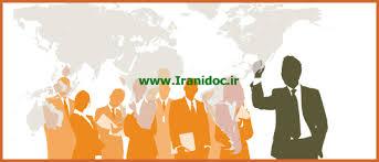 پایان نامه بررسی رابطه بین جو سازمانی با تعهد سازمانی و عملکرد شغلی