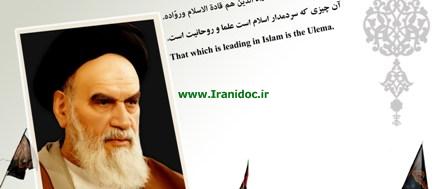 دانلود پروژه بیداری اسلامی