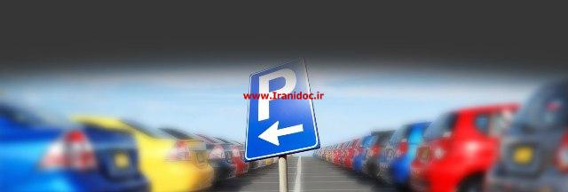 دانلود روش تحقیق ارزیابی اثرات زیست محیطی در پروژه های حمل و نقل