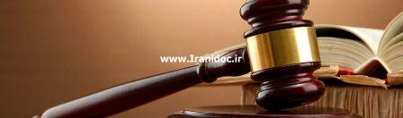 پروپوزال صدور قرار تأمین کیفری متناسب در مرحله¬ تحقیقات مقدماتی در قانون آیین دادرسی کیفری 1392