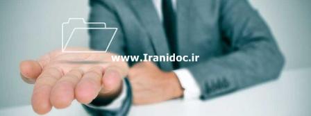 پایان نامه بررسي رابطه بین اعتماد سازمانی و عملکرد کارکنان کمیته امداد